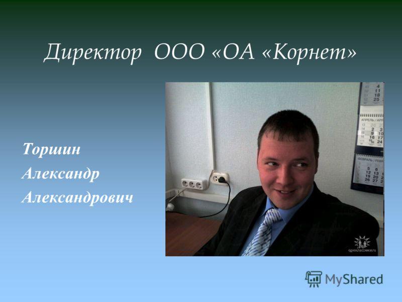 Директор ООО «ОА «Корнет» Торшин Александр Александрович