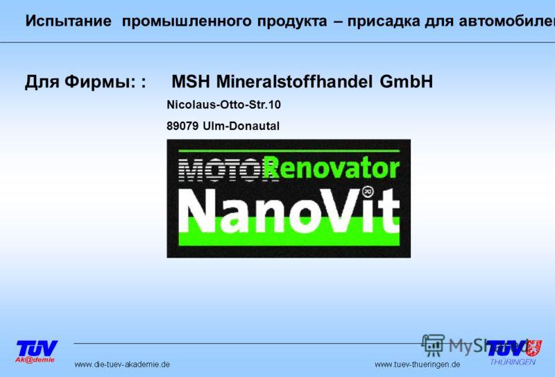 Испытание промышленного продукта – присадка для автомобилей Для Фирмы: : MSH Mineralstoffhandel GmbH Nicolaus-Otto-Str.10 89079 Ulm-Donautal