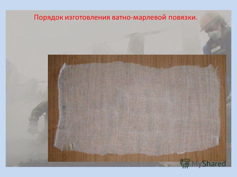 Порядок изготовления ватно-марлевой повязки.
