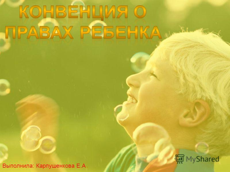 Выполнила: Карпушенкова Е.А.