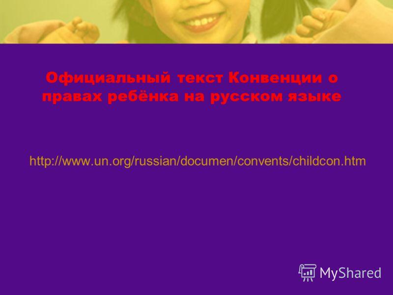 Официальный текст Конвенции о правах ребёнка на русском языке http://www.un.org/russian/documen/convents/childcon.htm