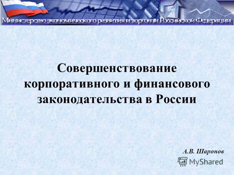 Совершенствование корпоративного и финансового законодательства в России А.В. Шаронов