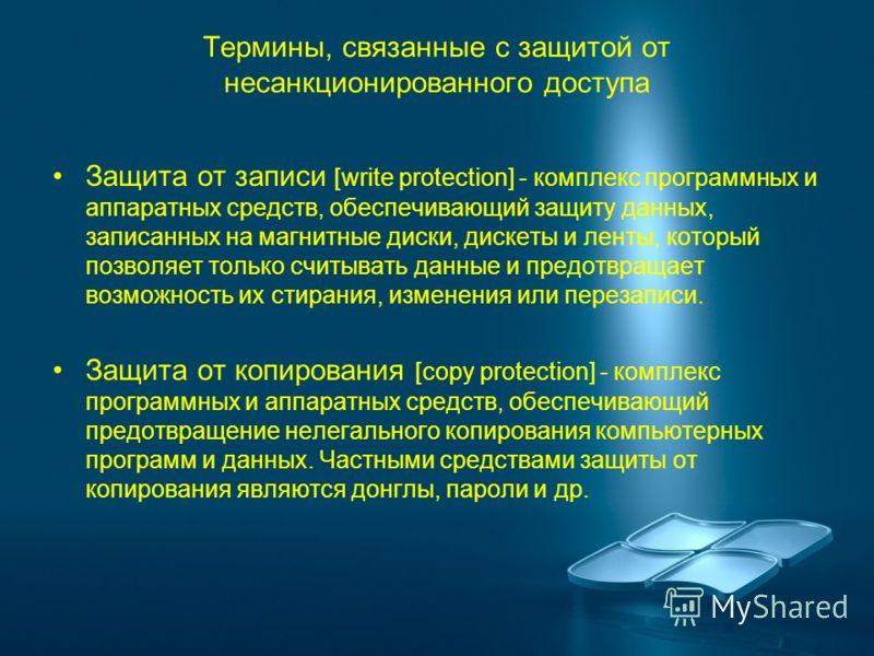 Термины, связанные с защитой от несанкционированного доступа Защита от записи [write protection] - комплекс программных и аппаратных средств, обеспечивающий защиту данных, записанных на магнитные диски, дискеты и ленты, который позволяет только считы