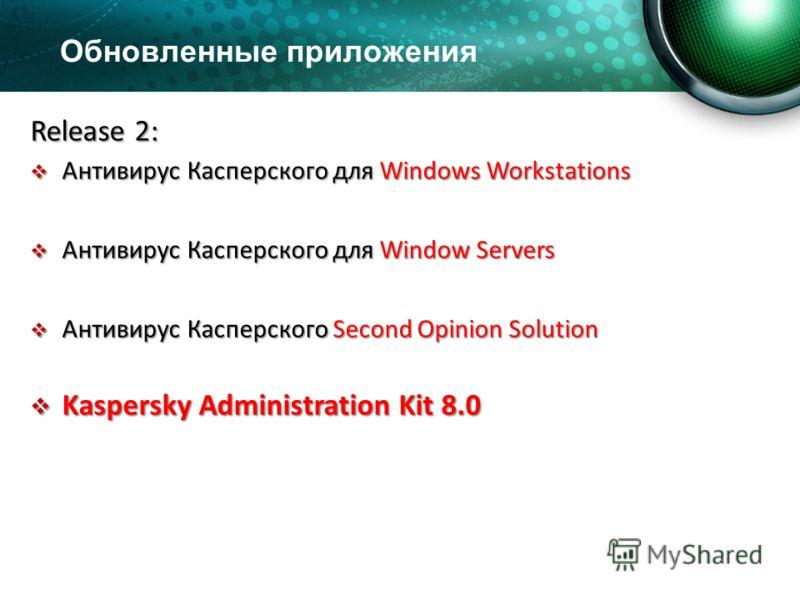 Обновленные приложения Release 2: Антивирус Касперского для Windows Workstations Антивирус Касперского для Windows Workstations Антивирус Касперского для Window Servers Антивирус Касперского для Window Servers Антивирус Касперского Second Opinion Sol