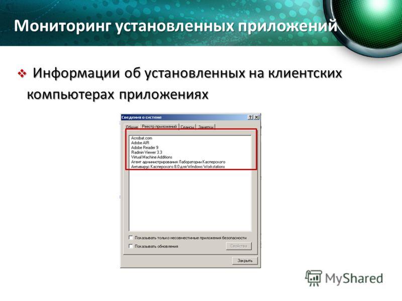 Мониторинг установленных приложений Информации об установленных на клиентских компьютерах приложениях Информации об установленных на клиентских компьютерах приложениях