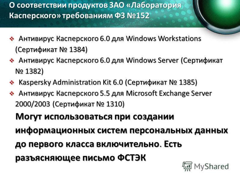 О соответствии продуктов ЗАО «Лаборатория Касперского» требованиям ФЗ 152 Антивирус Касперского 6.0 для Windows Workstations (Сертификат 1384) Антивирус Касперского 6.0 для Windows Workstations (Сертификат 1384) Антивирус Касперского 6.0 для Windows