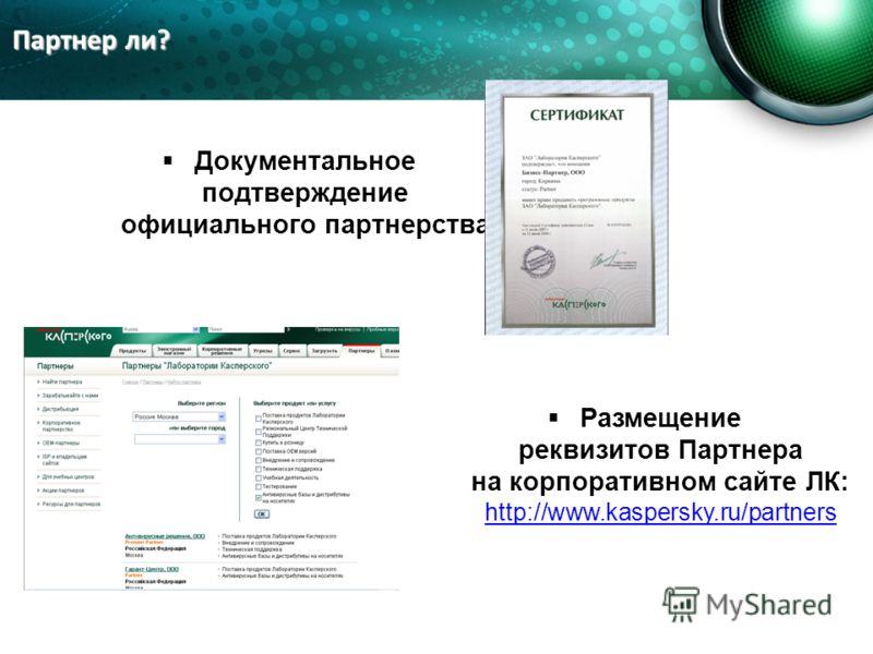 Партнер ли? Документальное подтверждение официального партнерства Размещение реквизитов Партнера на корпоративном сайте ЛК: http://www.kaspersky.ru/partners