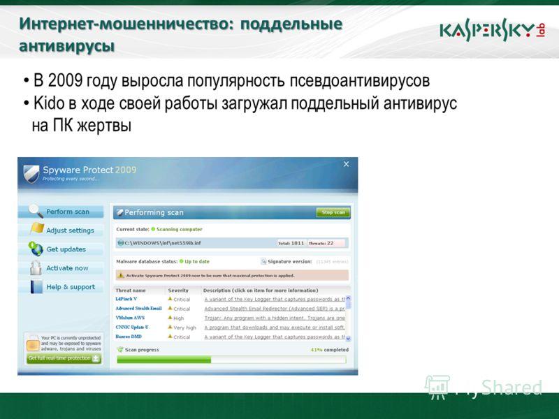 Интернет-мошенничество: поддельные антивирусы В 2009 году выросла популярность псевдоантивирусов Kido в ходе своей работы загружал поддельный антивирус на ПК жертвы