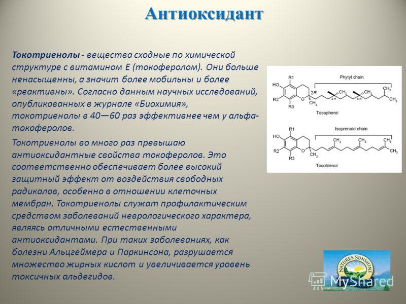 Антиоксидант Токотриенолы - вещества сходные по химической структуре с витамином E (токоферолом). Они больше ненасыщенны, а значит более мобильны и более «реактивны». Согласно данным научных исследований, опубликованных в журнале «Биохимия», токотрие