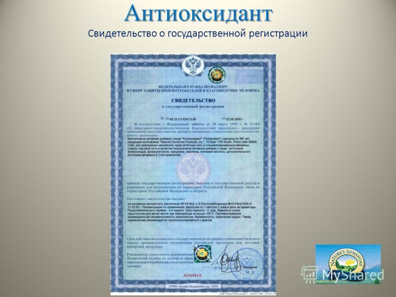 Антиоксидант Антиоксидант Свидетельство о государственной регистрации
