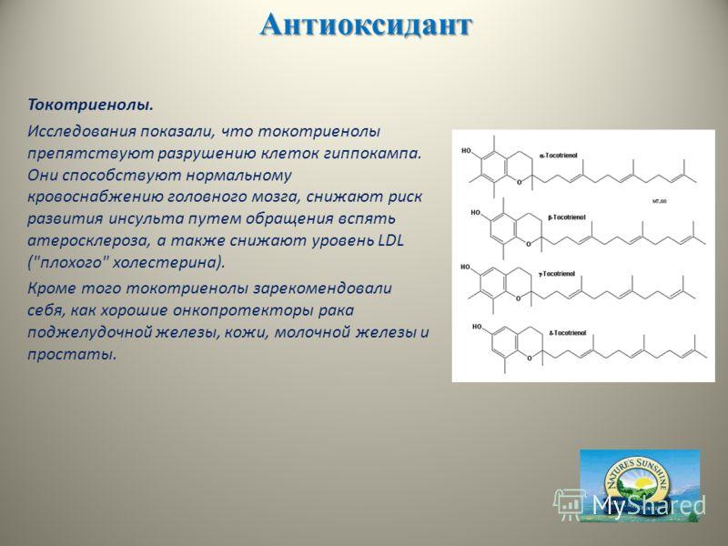 Антиоксидант Токотриенолы. Исследования показали, что токотриенолы препятствуют разрушению клеток гиппокампа. Они способствуют нормальному кровоснабжению головного мозга, снижают риск развития инсульта путем обращения вспять атеросклероза, а также сн