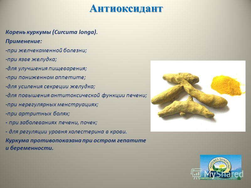 Антиоксидант Корень куркумы (Curcuma longa). Применение: -при желчекаменной болезни; -при язве желудка; -для улучшения пищеварения; -при пониженном аппетите; -для усиления секреции желудка; -для повышения антитоксической функции печени; -при нерегуля