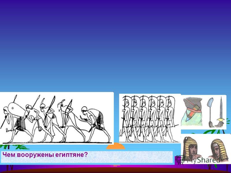 Чем вооружены египтяне?