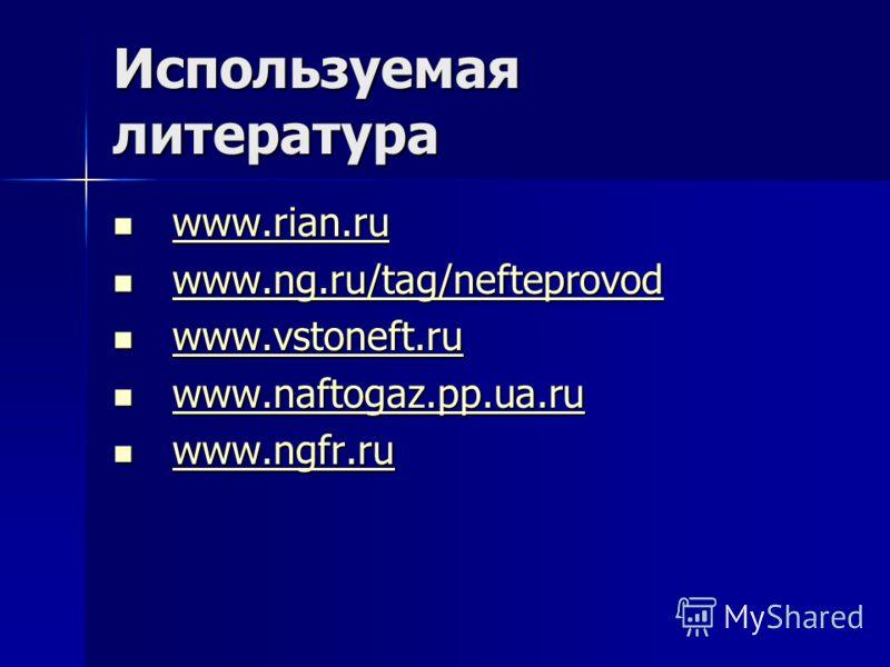 Используемая литература www.rian.ru www.rian.ru www.rian.ru www.ng.ru/tag/nefteprovod www.ng.ru/tag/nefteprovod www.ng.ru/tag/nefteprovod www.vstoneft.ru www.vstoneft.ru www.vstoneft.ru www.naftogaz.pp.ua.ru www.naftogaz.pp.ua.ru www.naftogaz.pp.ua.r