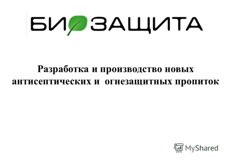 Разработка и производство новых антисептических и огнезащитных пропиток