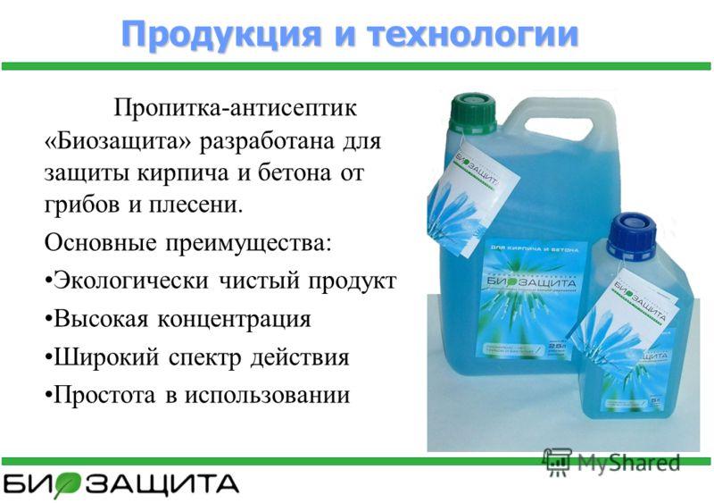 Продукция и технологии Пропитка-антисептик «Биозащита» разработана для защиты кирпича и бетона от грибов и плесени. Основные преимущества: Экологически чистый продукт Высокая концентрация Широкий спектр действия Простота в использовании