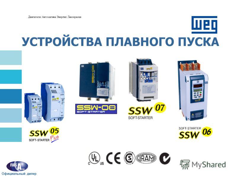 Motores | Automação | Energia | Tintas УСТРОЙСТВА ПЛАВНОГО ПУСКА Двигатели | Автоматика| Энергия | Лакокраски Официальный дилер