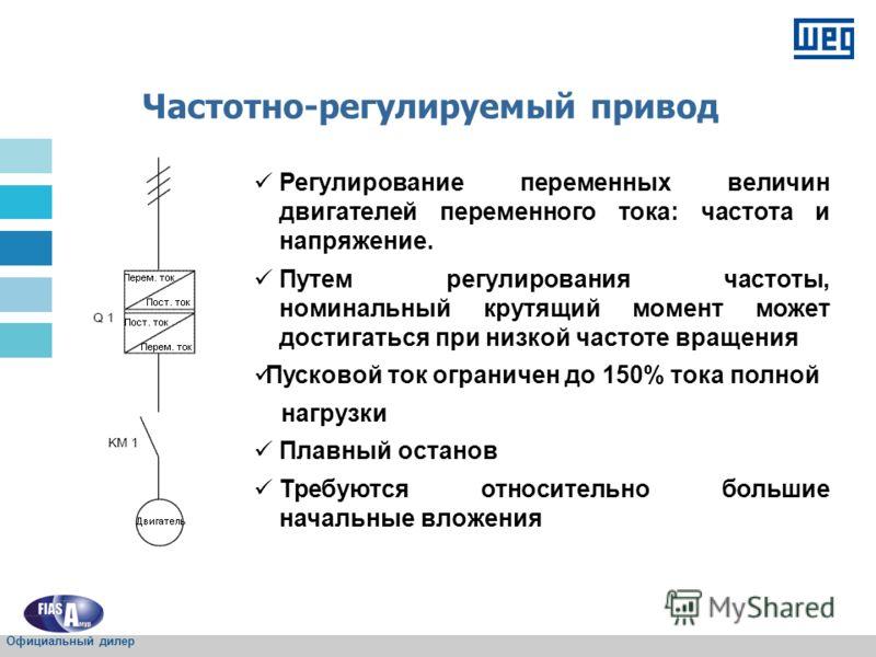 Частотно-регулируемый привод Регулирование переменных величин двигателей переменного тока: частота и напряжение. Путем регулирования частоты, номинальный крутящий момент может достигаться при низкой частоте вращения Пусковой ток ограничен до 150% ток