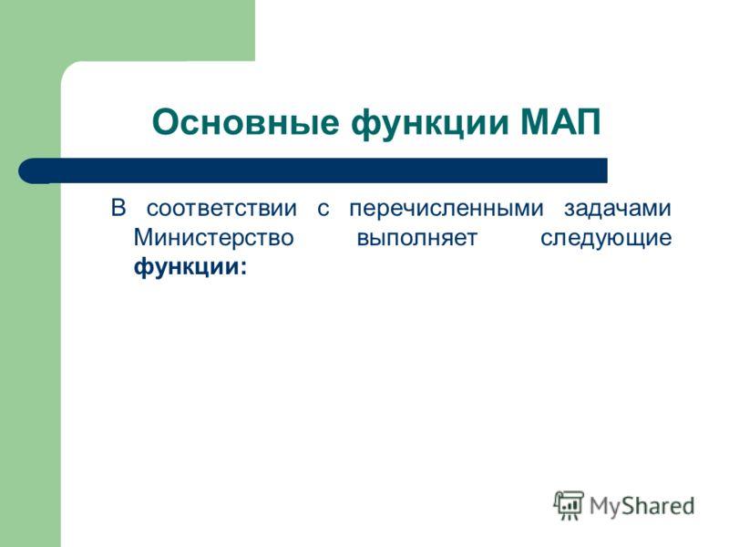 Основные функции МАП В соответствии с перечисленными задачами Министерство выполняет следующие функции: