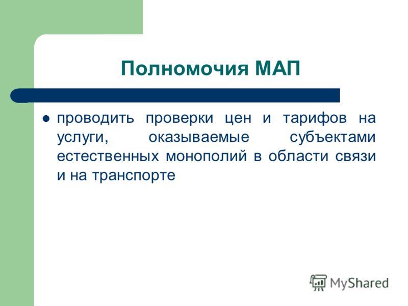 Полномочия МАП проводить проверки цен и тарифов на услуги, оказываемые субъектами естественных монополий в области связи и на транспорте