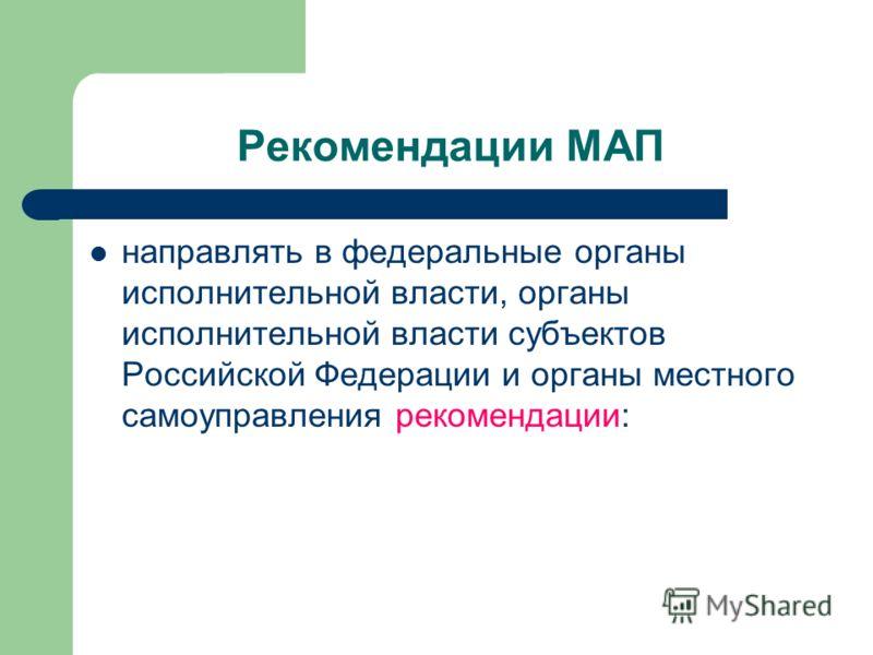 Рекомендации МАП направлять в федеральные органы исполнительной власти, органы исполнительной власти субъектов Российской Федерации и органы местного самоуправления рекомендации: