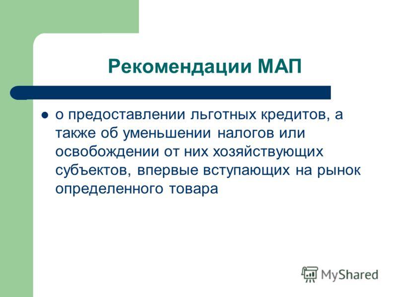 Рекомендации МАП о предоставлении льготных кредитов, а также об уменьшении налогов или освобождении от них хозяйствующих субъектов, впервые вступающих на рынок определенного товара