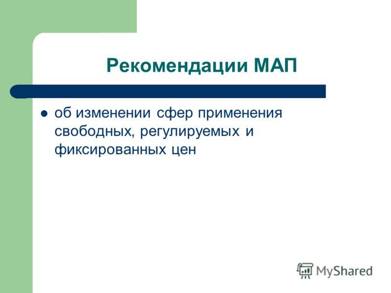 Рекомендации МАП об изменении сфер применения свободных, регулируемых и фиксированных цен