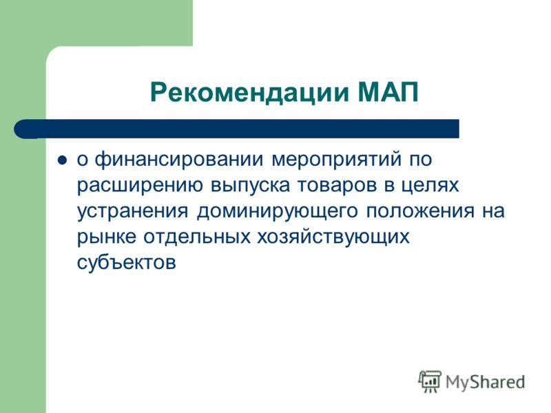 Рекомендации МАП о финансировании мероприятий по расширению выпуска товаров в целях устранения доминирующего положения на рынке отдельных хозяйствующих субъектов