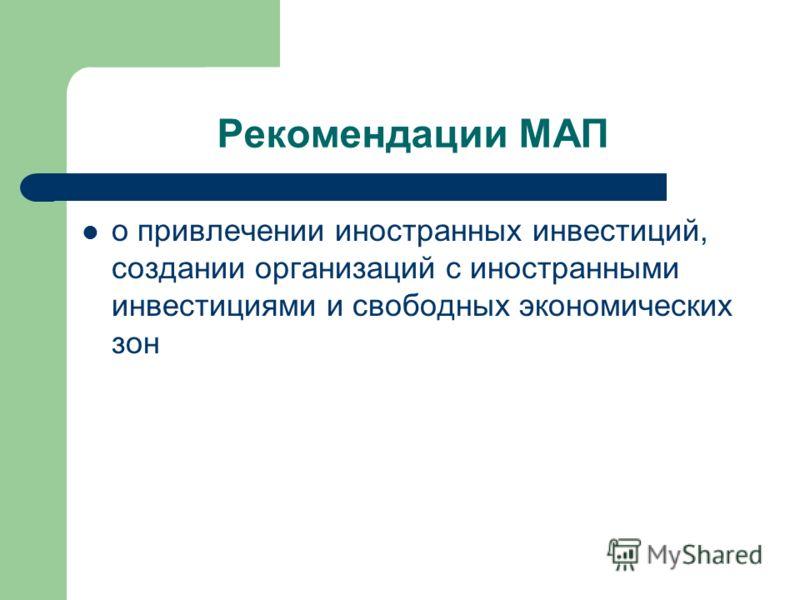 Рекомендации МАП о привлечении иностранных инвестиций, создании организаций с иностранными инвестициями и свободных экономических зон
