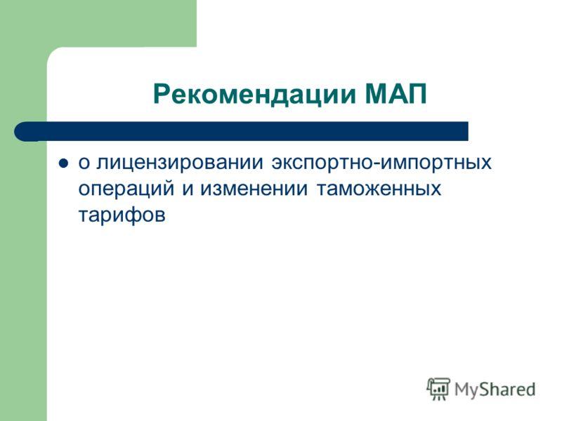 Рекомендации МАП о лицензировании экспортно-импортных операций и изменении таможенных тарифов