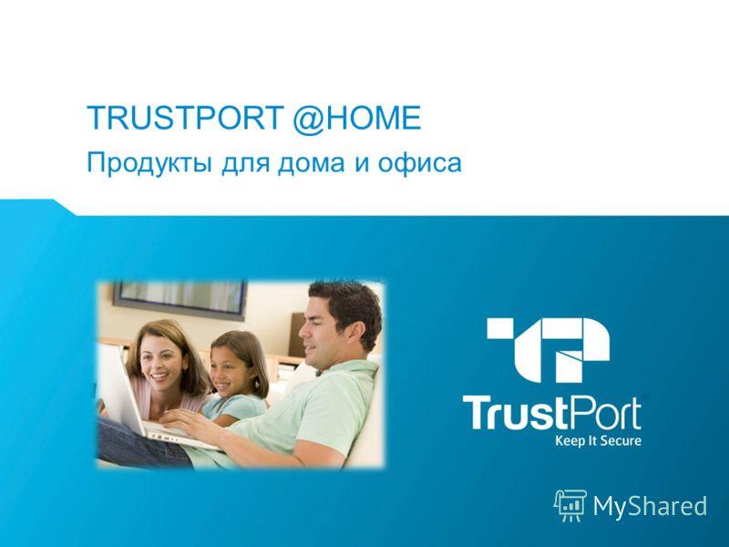 TRUSTPORT @HOME Продукты для дома и офиса