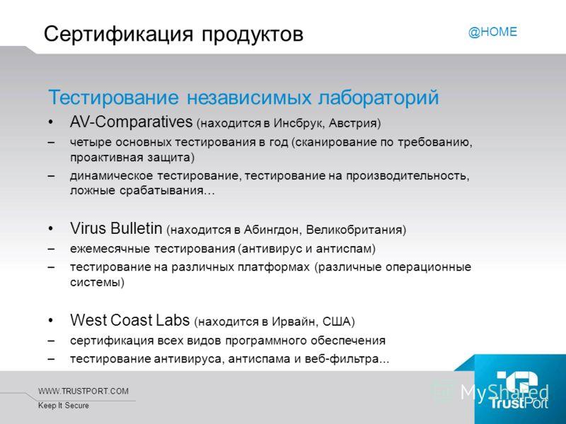 WWW.TRUSTPORT.COM Keep It Secure Сертификация продуктов Тестирование независимых лабораторий AV-Comparatives (находится в Инсбрук, Австрия) –четыре основных тестирования в год (сканирование по требованию, проактивная защита) –динамическое тестировани