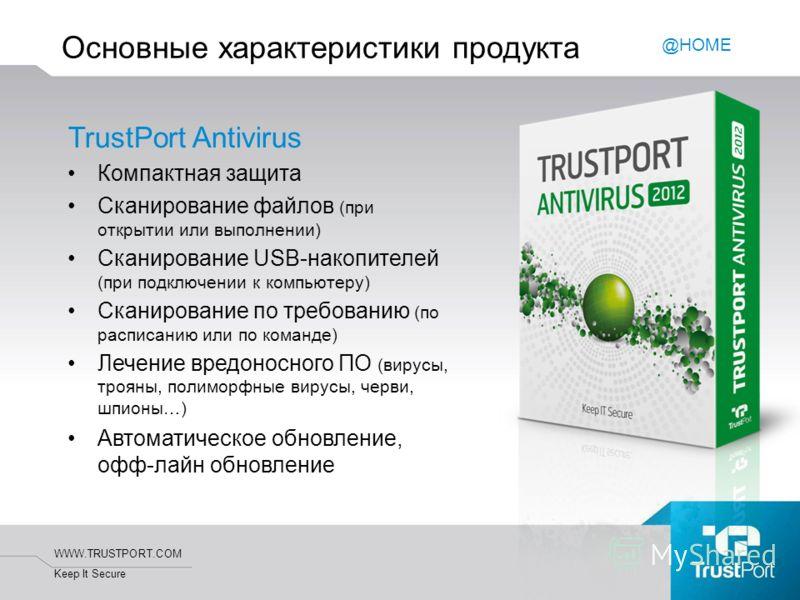 WWW.TRUSTPORT.COM Keep It Secure Основные характеристики продукта TrustPort Antivirus Компактная защита Сканирование файлов (при открытии или выполнении) Сканирование USB-накопителей (при подключении к компьютеру) Сканирование по требованию (по распи