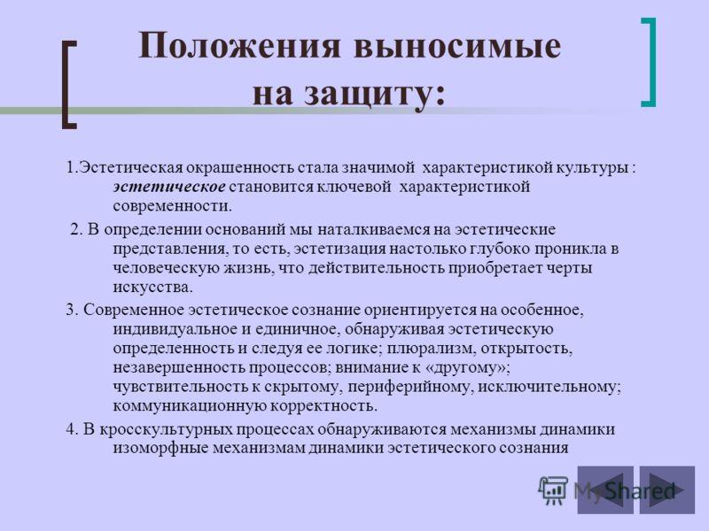 Научная новизна 1. Впервые в белорусской философии обосновывается факт онтологической взаимосвязи и взаимозависимости динамики эстетического сознания и кросскультурных процессов в современном обществе. 2. В исследовании использована определенная мето