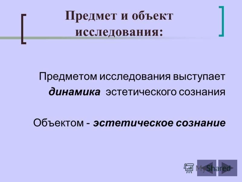 Методы исследования: логический анализ историческая реконструкция компаративный анализ структурно-функциональный метод