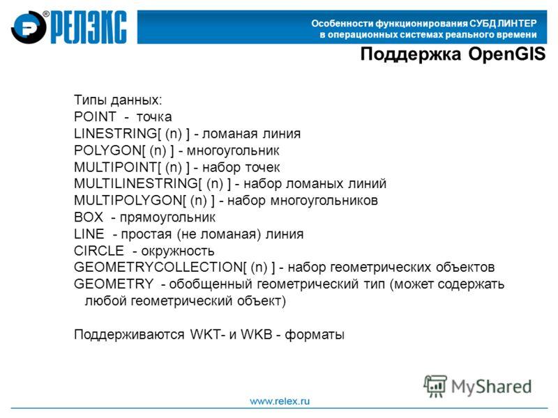 Особенности функционирования СУБД ЛИНТЕР в операционных системах реального времени Поддержка OpenGIS Типы данных: POINT - точка LINESTRING[ (n) ] - ломаная линия POLYGON[ (n) ] - многоугольник MULTIPOINT[ (n) ] - набор точек MULTILINESTRING[ (n) ] -