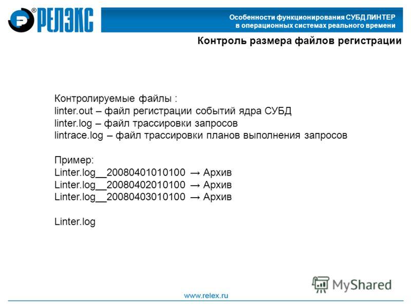 Особенности функционирования СУБД ЛИНТЕР в операционных системах реального времени Контроль размера файлов регистрации Контролируемые файлы : linter.out – файл регистрации событий ядра СУБД linter.log – файл трассировки запросов lintrace.log – файл т