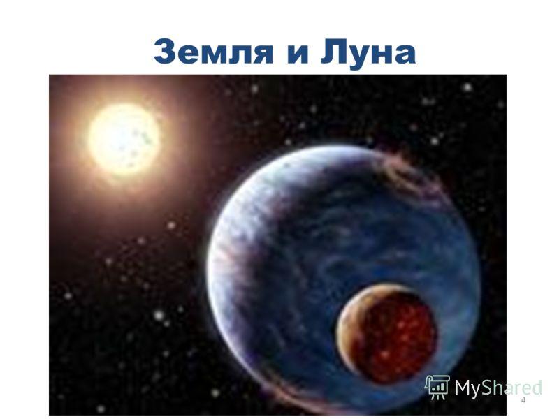Земля и Луна 4