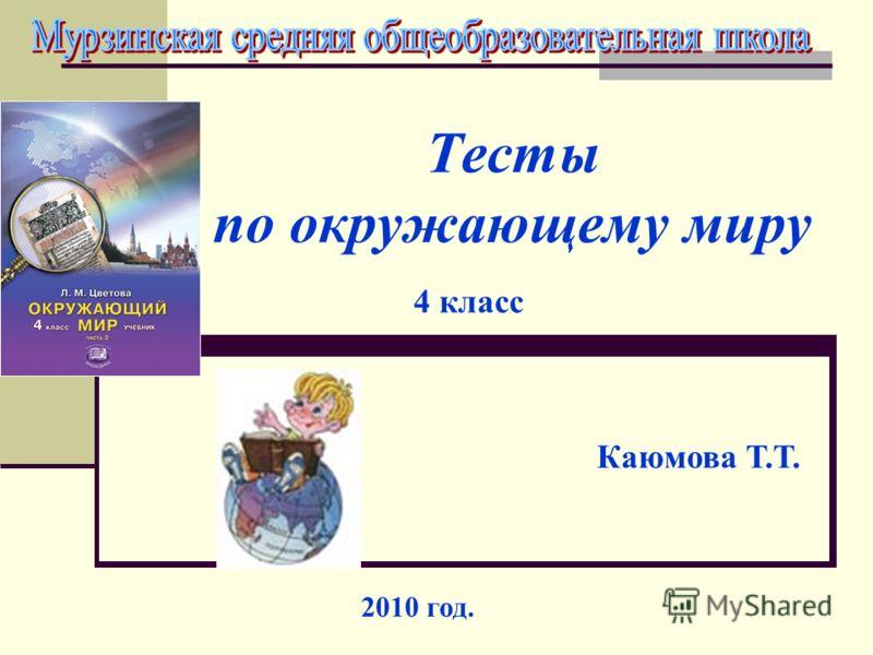 Тесты по окружающему миру 4 класс Каюмова Т.Т. 2010 год.