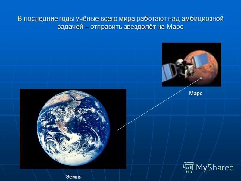 В последние годы учёные всего мира работают над амбициозной задачей – отправить звездолёт на Марс Земля Марс