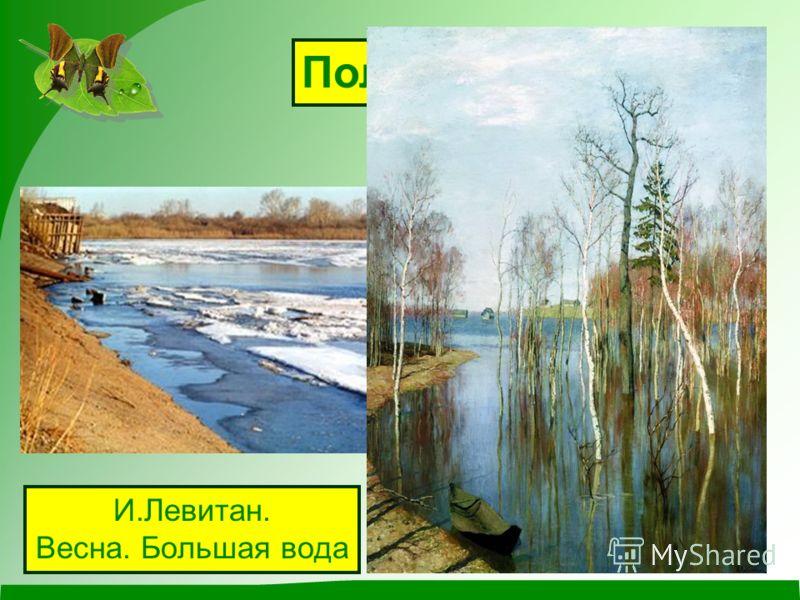 Половодье И.Левитан. Весна. Большая вода