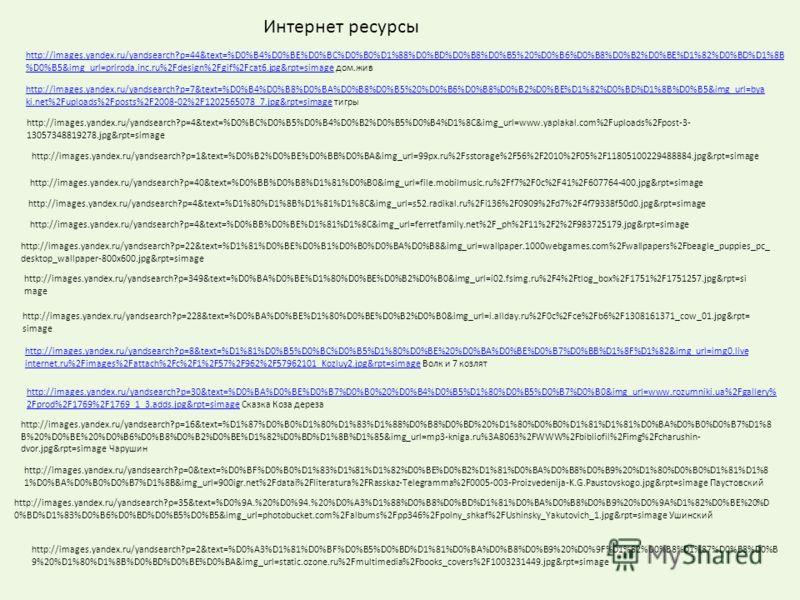 http://images.yandex.ru/yandsearch?p=44&text=%D0%B4%D0%BE%D0%BC%D0%B0%D1%88%D0%BD%D0%B8%D0%B5%20%D0%B6%D0%B8%D0%B2%D0%BE%D1%82%D0%BD%D1%8B %D0%B5&img_url=priroda.inc.ru%2Fdesign%2Fgif%2Fcat6.jpg&rpt=simagehttp://images.yandex.ru/yandsearch?p=44&text=
