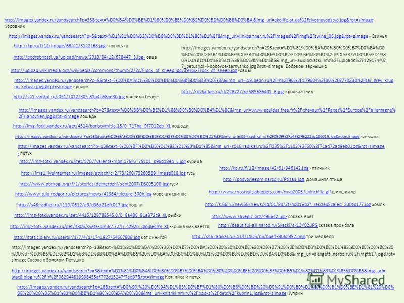 http://images.yandex.ru/yandsearch?p=33&text=%D0%BA%D0%BE%D1%80%D0%BE%D0%B2%D0%BD%D0%B8%D0%BA&img_url=ekolife.at.ua%2Fzivotnovodstvo.jpg&rpt=simagehttp://images.yandex.ru/yandsearch?p=33&text=%D0%BA%D0%BE%D1%80%D0%BE%D0%B2%D0%BD%D0%B8%D0%BA&img_url=e