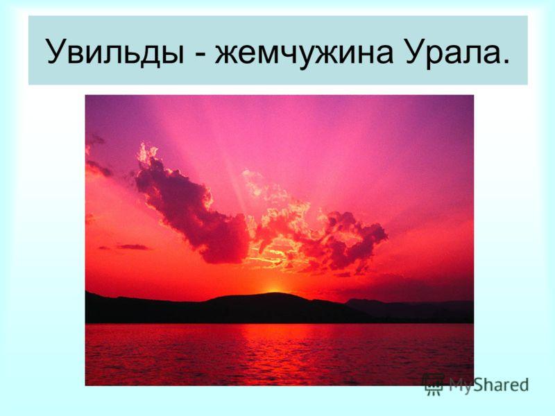 Увильды - жемчужина Урала.