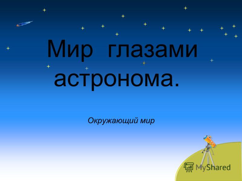 Мир глазами астронома. Окружающий мир
