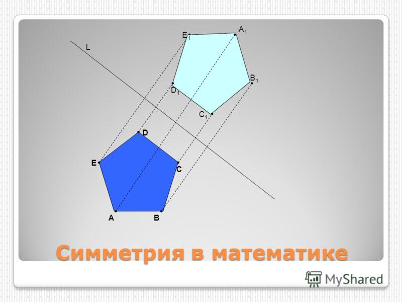Симметрия в математике АВ С D E А1А1 E1E1 D1D1 C1C1 B1B1 L