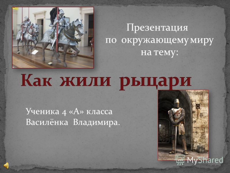 Презентация по окружающему миру на тему: Ученика 4 «А» класса Василёнка Владимира.
