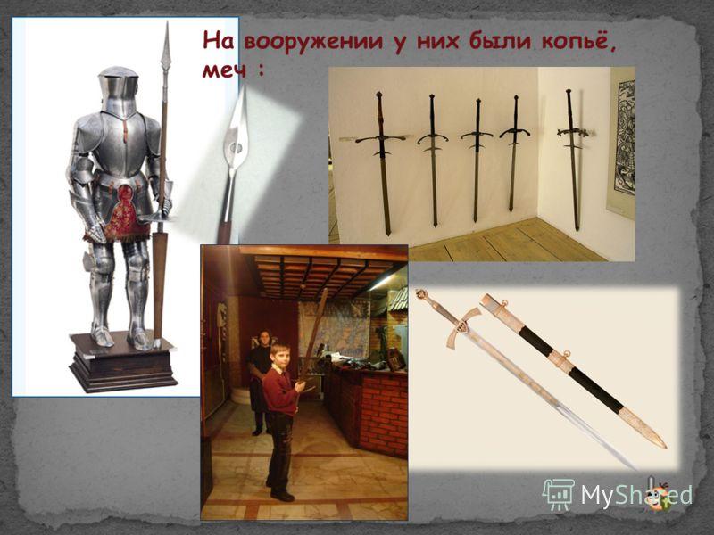На вооружении у них были копьё, меч :