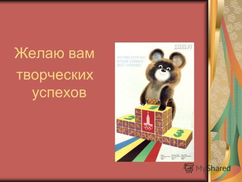 Желаю вам творческих успехов