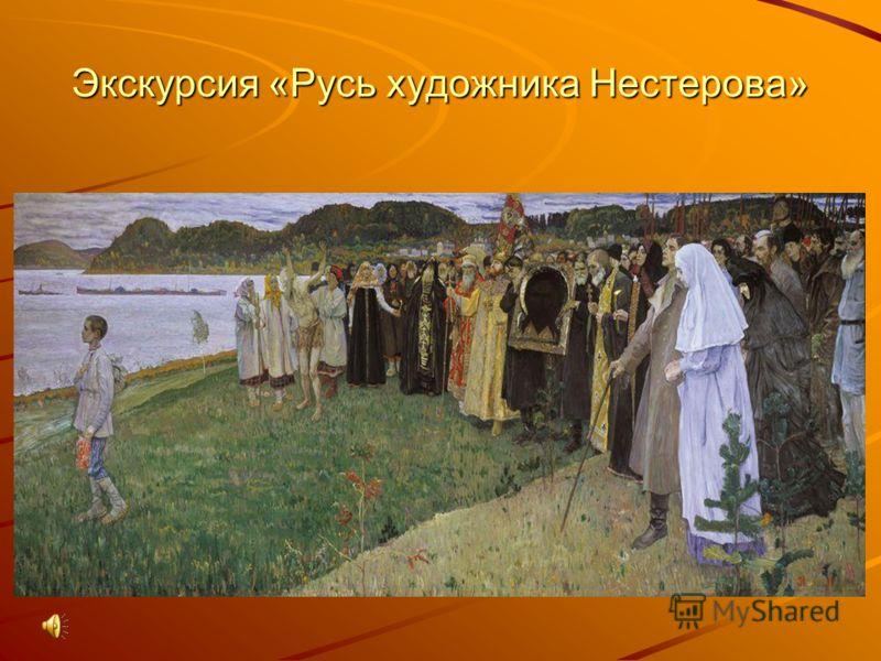 Экскурсия «Русь художника Нестерова»